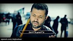 ویدیو کلیپ یحسین الک مشایه - خالدعبیداوی اربعین 95 جدید
