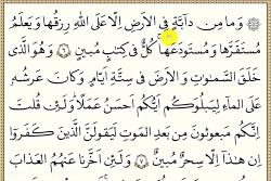 آموزش قرائت صفحه 21 قرآن پایه هفتم