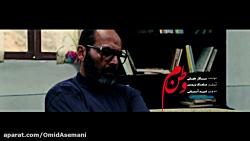 کلیپ وطنم  سالار عقیلی       Vatanam Salar Aghili Clip