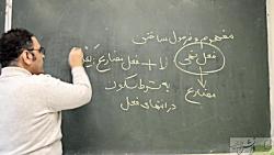 فیلم آموزش فعل امر و نهی عربی نهم درس سوم