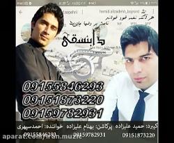 آهنگ کرمانجی  جدید(زندانی) با صدای احمد سپهری