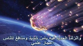 معجزه قرآن در مورد آهن ● استاد رائفی پور