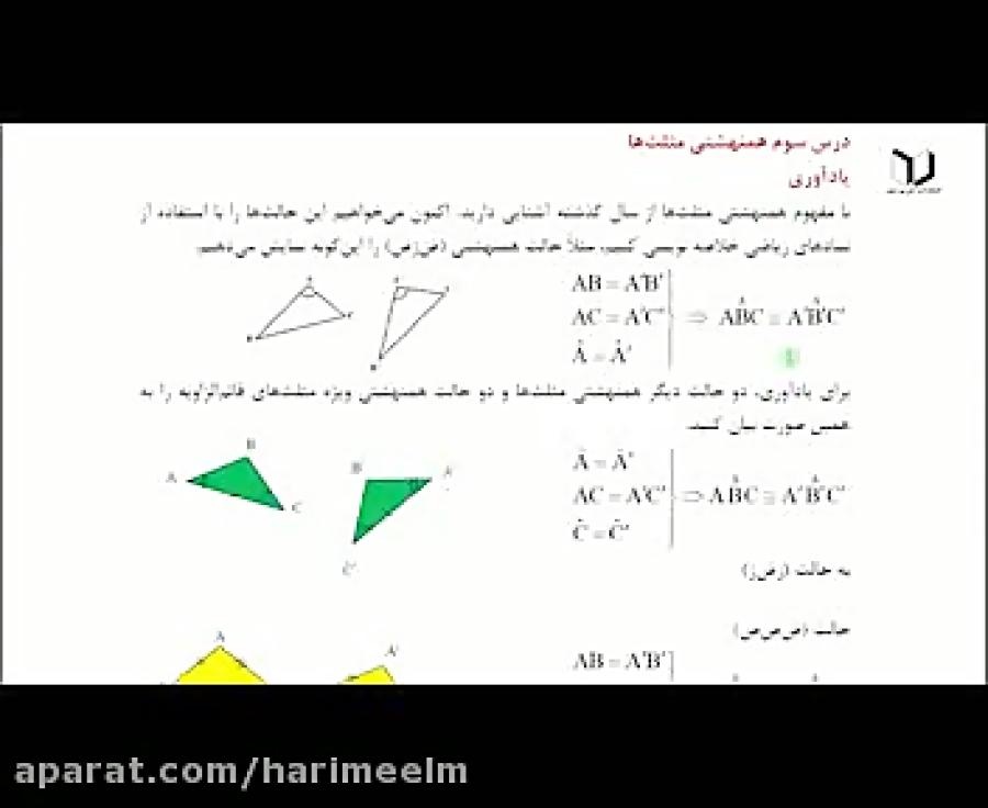همنهشتی مثلث ها-تدریس