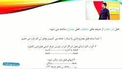 فیلم آموزشی عربی نهم درس سوم