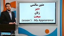 ویدیو آموزشی نکات دستوری درس5 زبان هفتم