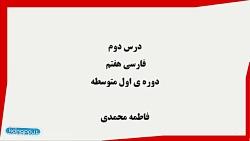 ویدیو آموزشی درس دوم فارسی هفتم