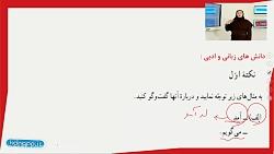 فیلم آموزشی درس سوم فارسی هفتم