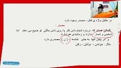 فیلم آموزش درس سوم فارسی هفتم مبحث فعل