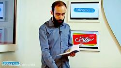 ویدیو آموزش درس ششم فارسی هفتم