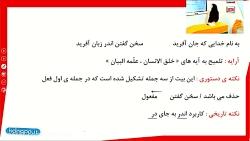 ویدیو آموزش فارسی هشتم درس ستایش