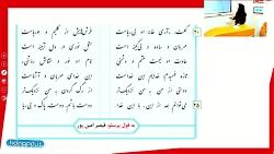 ویدیو آموزشی درس اول فارسی هشتم