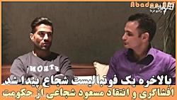 افشاگری و انتقاد مسعود ...
