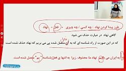 فیلم آموزشی درس چهارم فارسی هشتم