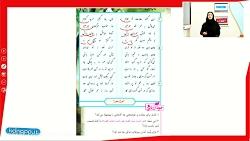 فیلم آموزش درس ششم فارسی هشتم