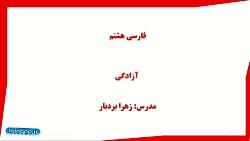 ویدیو آموزشی درس هشتم فارسی هشتم