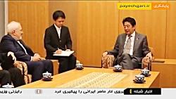 دیدار وزیر امور خارجه با نخست وزیر ژاپن