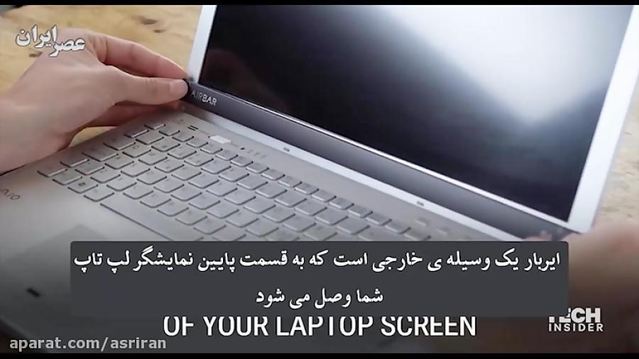 لپ تاپ قدیمی تان را لمسی کنید! (فیلم)