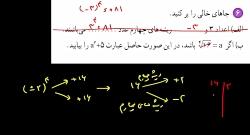 ویدیو آموزشی فصل سوم ریاضی دهم بخش سوم
