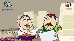 انیمیشنی خنده دار از بدبخت شدن کارخانه داری در ایران و