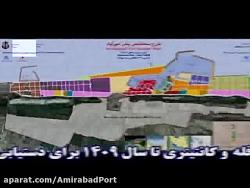 بندر امیرآباد