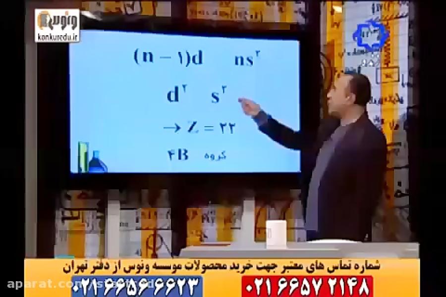 اعداد-کوانتمی-تدریس-ونوس