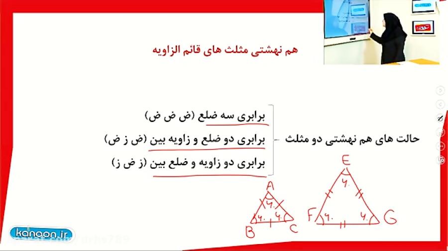 همنهشتی-مثلث-های-قائم-الزاویه-تدریس-کانون