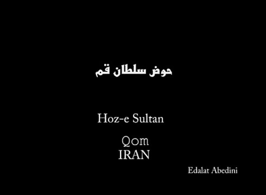 حوض سلطان؛ آینه ای بزرگ در قلب ایران