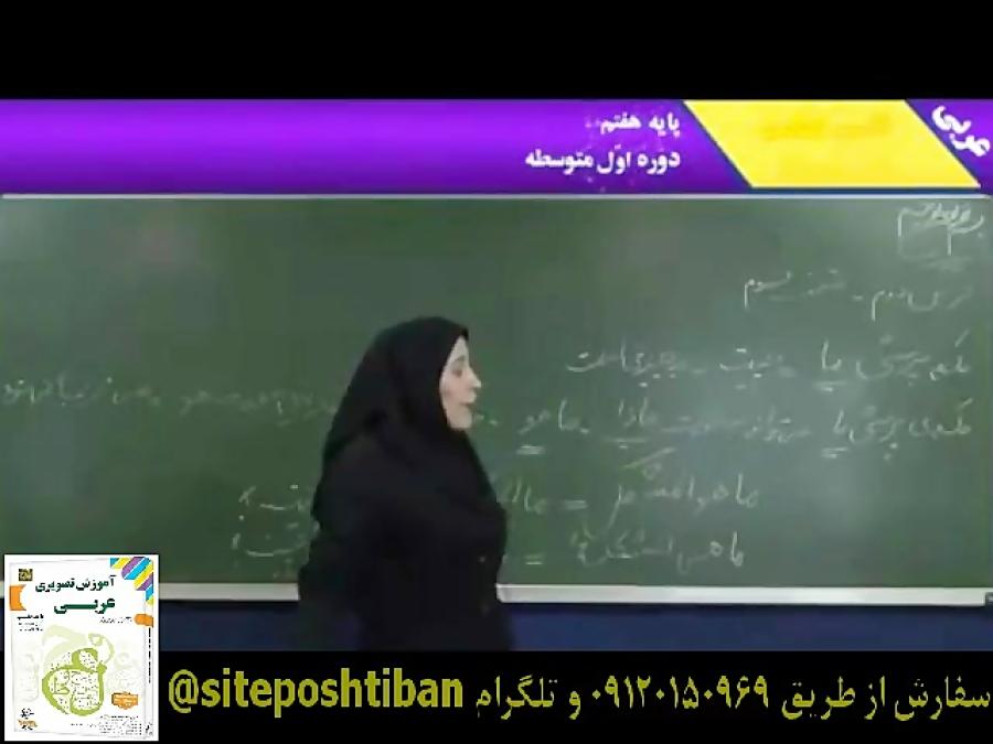 قواعد-درس-دوم-عربی-هفتم