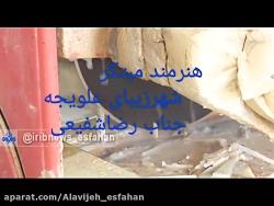 Alavijeh_esfahan