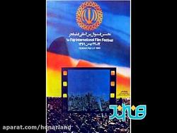 مروری بر جشنواره فیلم فجر- قسمت اول