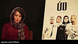لیلا حاتمی درباره سهیل بیرقی کارگردان فیلم من