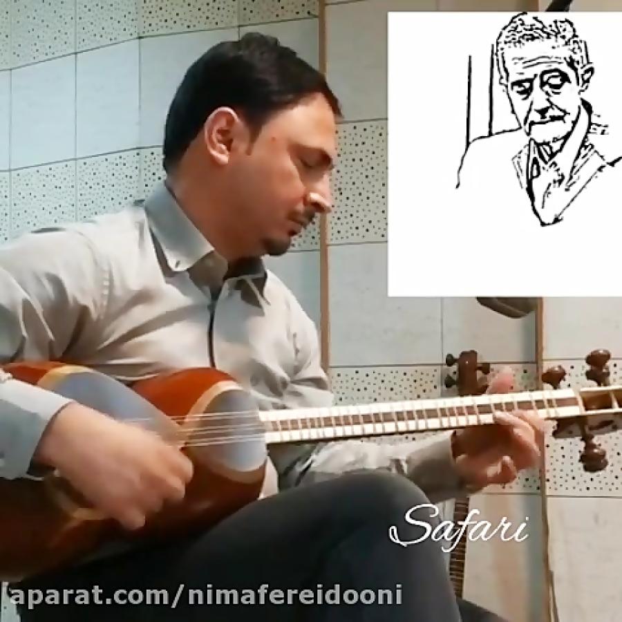 امیرعباس صفری رنگ اصفهان به یاد غلامحسین بیگجهخانی