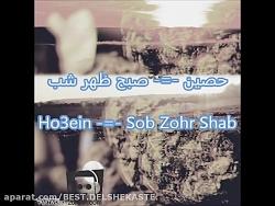 Ho3ein - Sob Zohr Shab   حصین - صبح ظهر شب   Hossein Eblis - Sob Zohr Shab