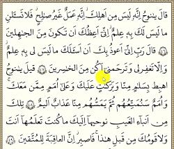 آموزش قرائت صفحه 25 قران پایه هفتم
