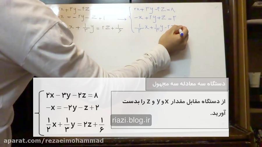 دستگاه سه معادله-تمرین