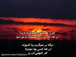 علی زند وکیلی - غروب کوهستان
