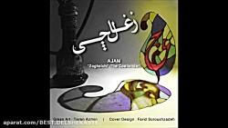 Ajam [2015] - Zoghalchi (عجم - ذغال...