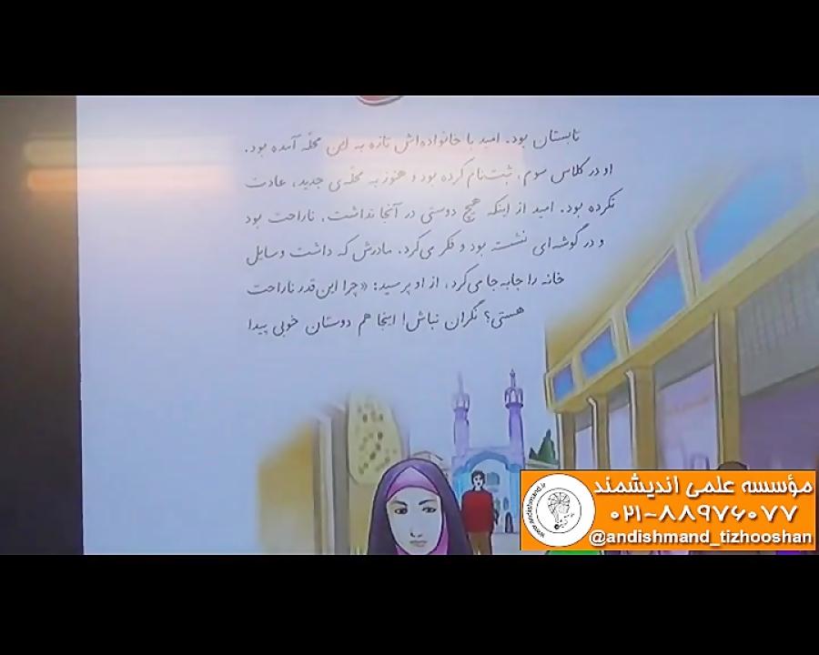 فارسی-سوم-ابتدایی-جلسه-۲