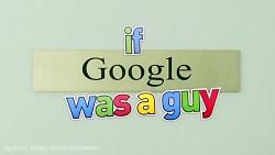 اگه گووگل انسان بود!!!!