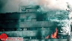 نماهنگی با صدای علی زند وکیلی برای شهدای آتشنشان