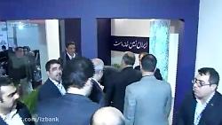 بازدید استاندار خراسان رضوی از غرفه بانك ایران زمین