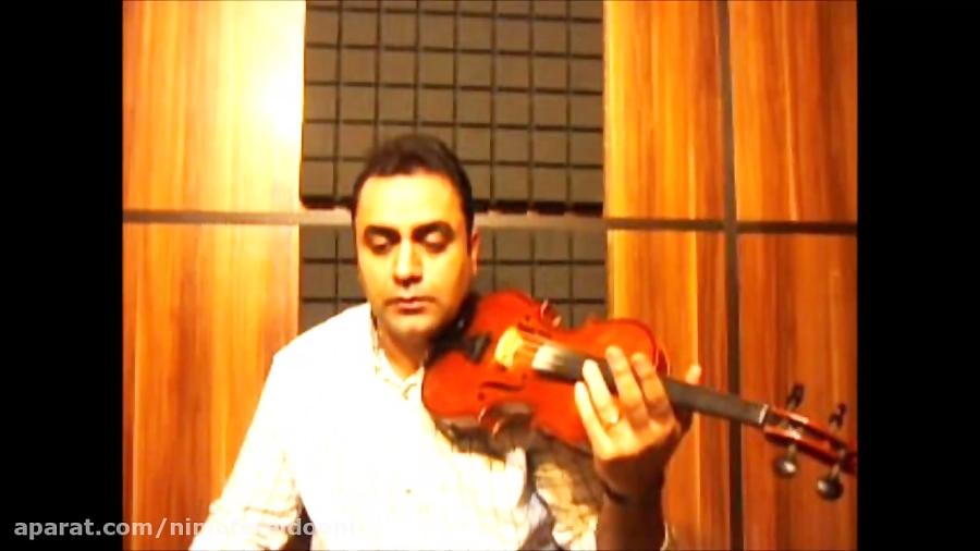 فیلم آموزش آواز اول و دوم چهارگاه ویولن ردیف اول ابوالحسن صبا  ایمان ملکی