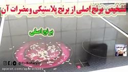 کلاهبرداری بزرگ در ایران مراقب باشید! برنج پلاستیکی در بازار