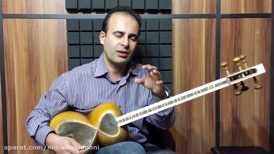 درس ۸۷ ضربی چهارمضراب ماهور درآمد دستور ابتدایی حسین علیزاده سهتار نیما فریدونی