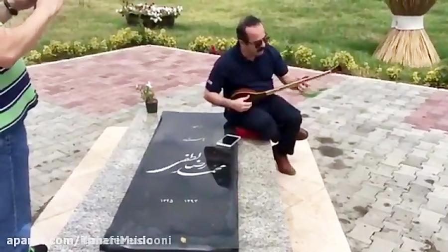 سهتارنوازی کیوان ساکت بر مزار محمدرضا لطفی زادروز طلایهدار موسیقی اصیل ایرانی