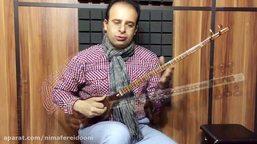 فیلم آموزش گوشه ی رنگ یک چوبه دستگاه ماهور ردیف میرزاعبدالله نیما فریدونی سهتار