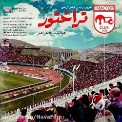 آهنگ جدید حامد نصر به ن...