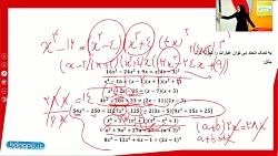 فیلم آموزش فصل اول ریاضی دهم انسانی بخش اول