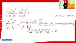 فیلم آموزش فصل اول ریاضی دهم انسانی بخش دوم
