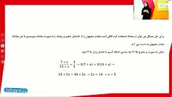 فیلم آموزش ریاضی دهم انسانی فصل دوم